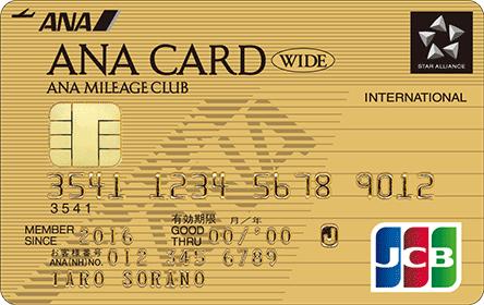 ANAおすすめクレジットカード_JCBワイドゴールドカード