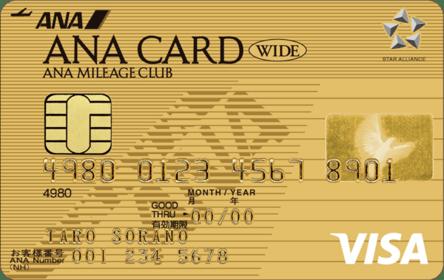 ANAおすすめクレジットカード_VISAワイドゴールドカード