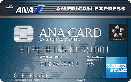 ANAおすすめクレジットカード_ANAアメックスカード
