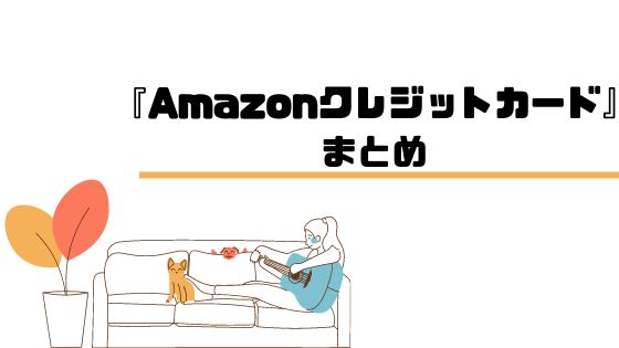 Amazon_クレジットカード_まとめ