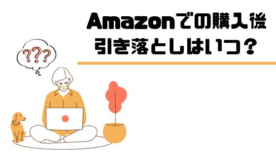 Amazon_クレジットカード_引き落とし_タイミング