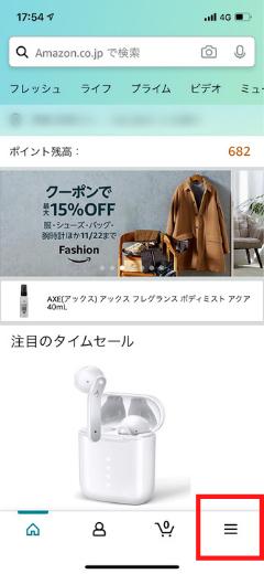 Amazon_クレジットカード_登録方法_1
