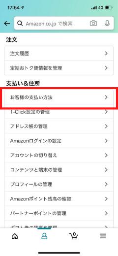 Amazon_クレジットカード_登録方法_3