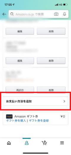Amazon_クレジットカード_登録方法_4