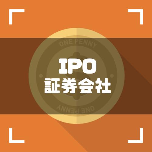 【完全版】IPO株に強い証券会社は?おすすめ証券会社まとめ