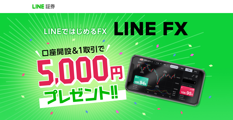 LINE FX_無料口座開設&1取引で5千円プレゼントキャンペーン