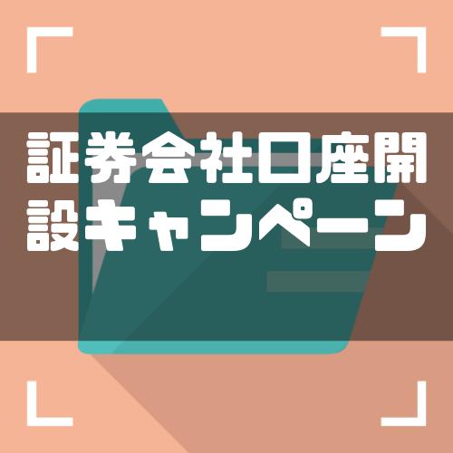 証券会社10社の口座開設・現金キャンペーンまとめ【2020最新版】