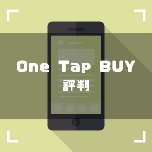One Tap BUYの評判・クチコミは?本当に儲かるのか、メリットやデメリットを徹底分析!