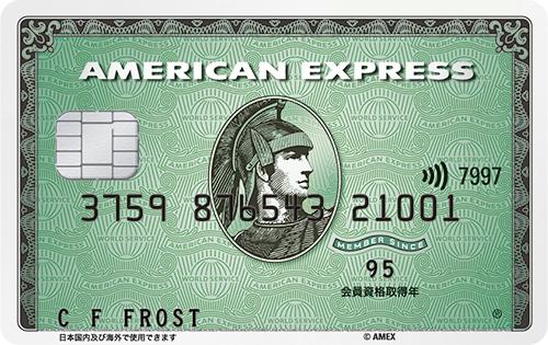 クレジットカード_ランク_一般カード_アメックスカード