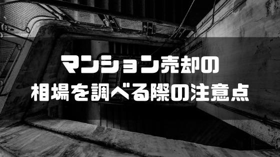 マンション_売却_相場_注意点