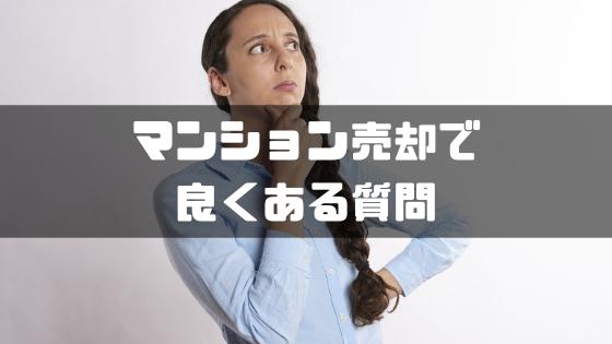 マンション_売却_質問