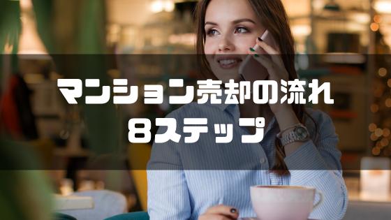 マンション_売却_流れ
