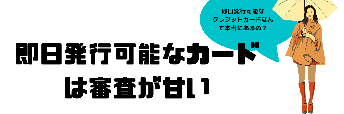 クレジットカード_即日発行_審査甘い