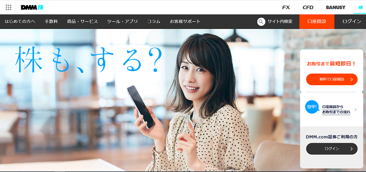 証券会社キャンペーン_DMM株のキャンペーン画像