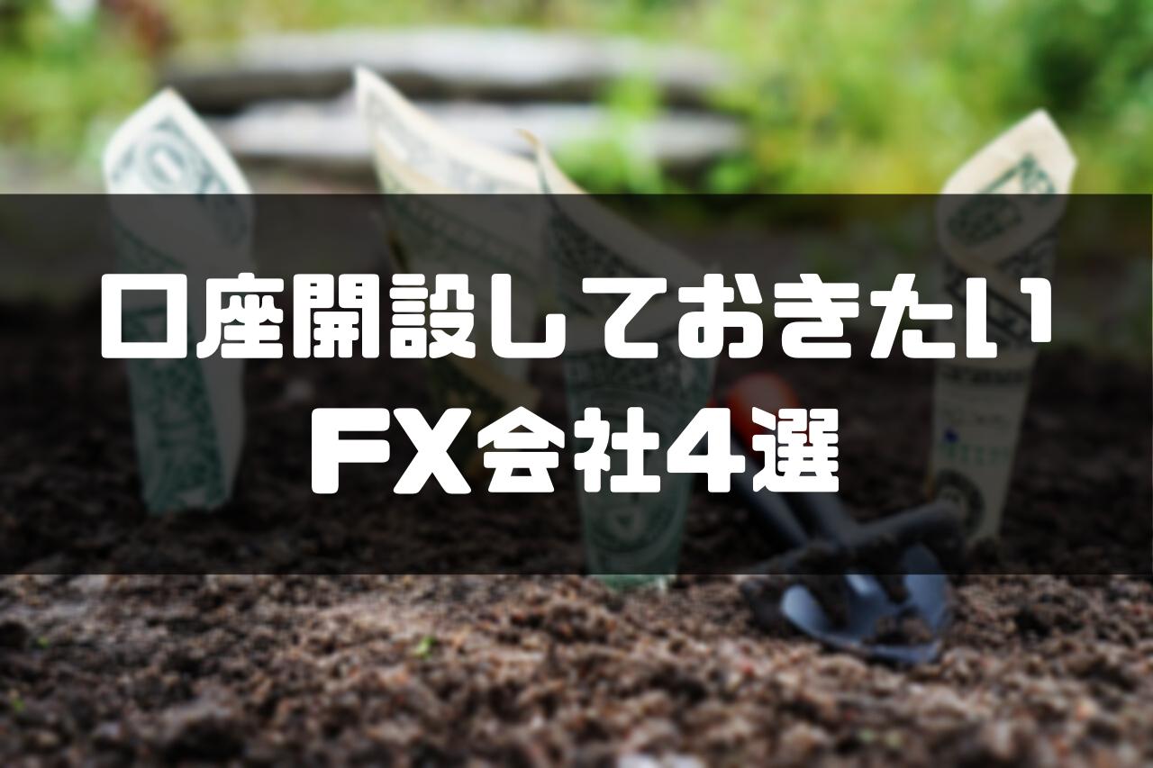 FX口座開設_FX会社