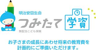 学資保険_明治安田生命