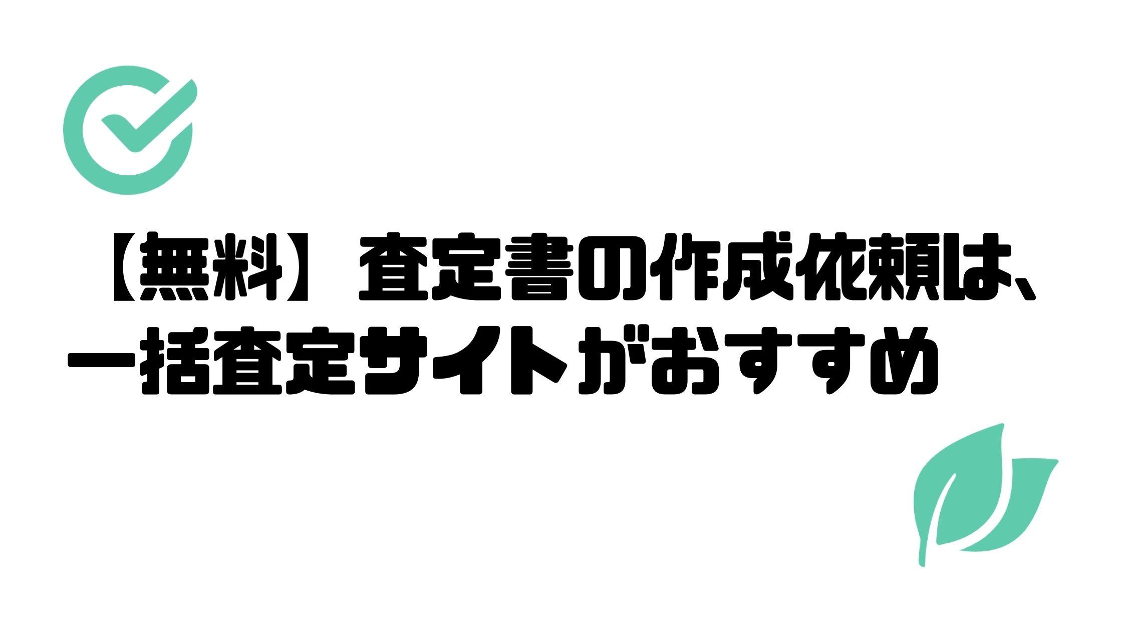 無料査定書_ひな形_一括査定サイト