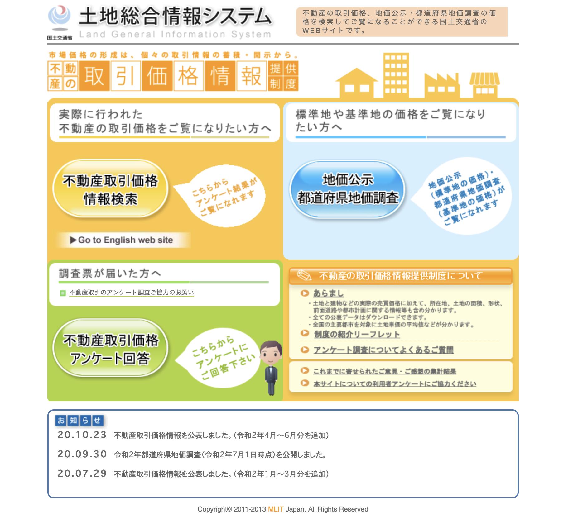 マンション_売却_相場_土地情報総合システム