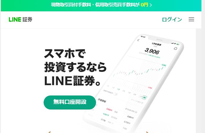 証券会社キャンペーン_LINE証券のキャンペーン画像