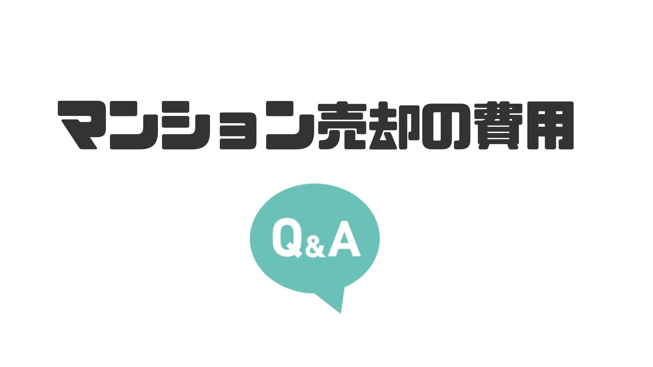 マンション_売却_費用_Q&A