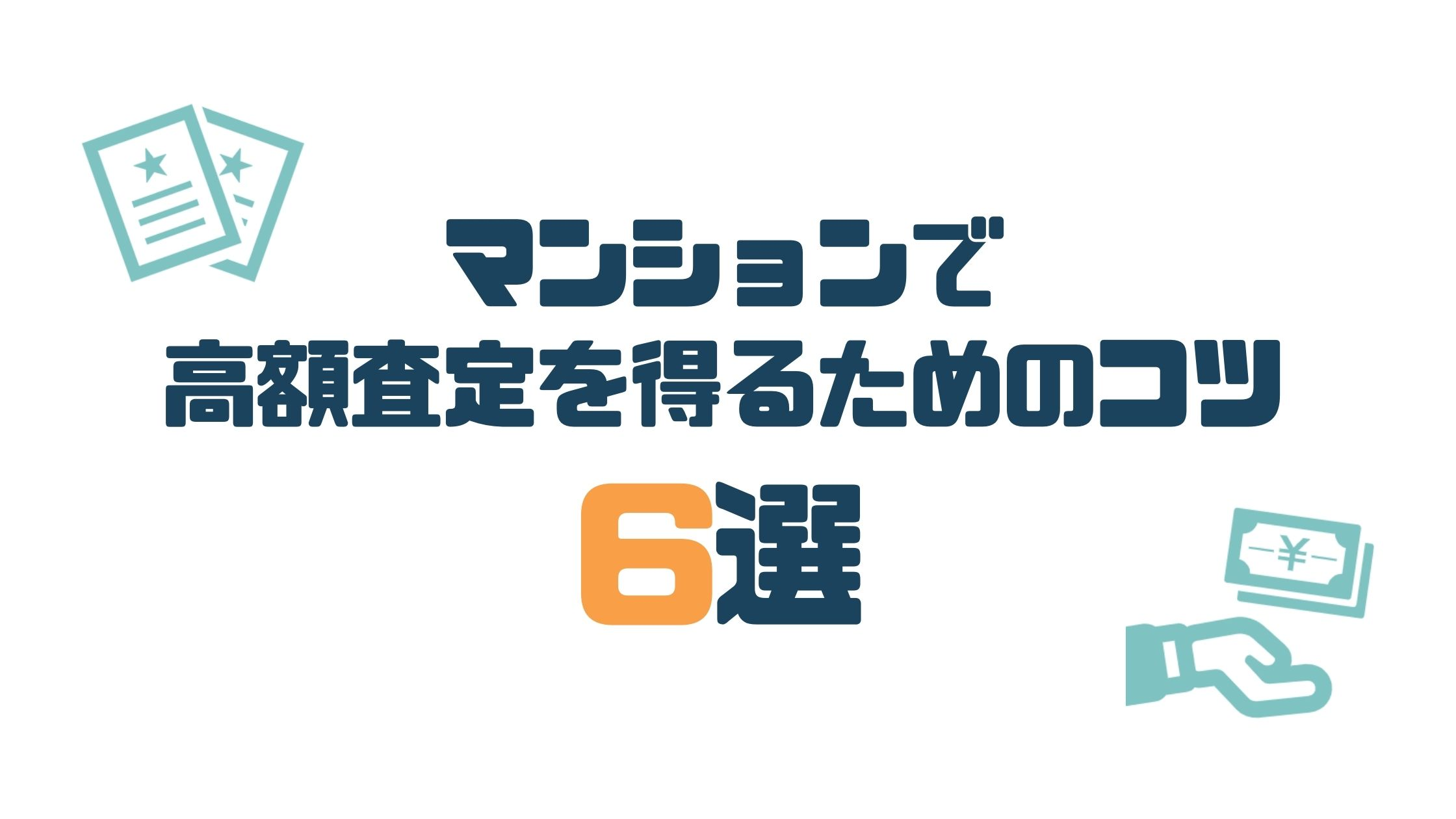マンション_査定_高額_コツ