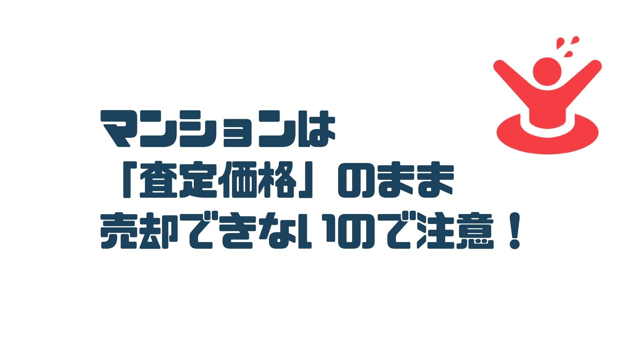 マンション_査定_注意