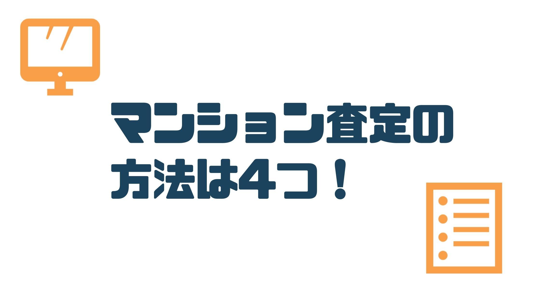 マンション_査定_方法