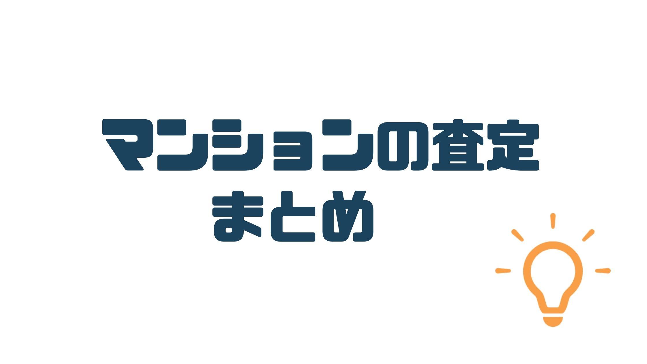 マンション_査定_まとめ