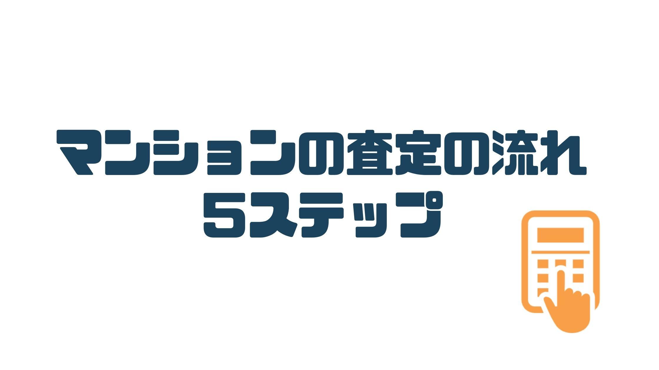 マンション_査定_流れ