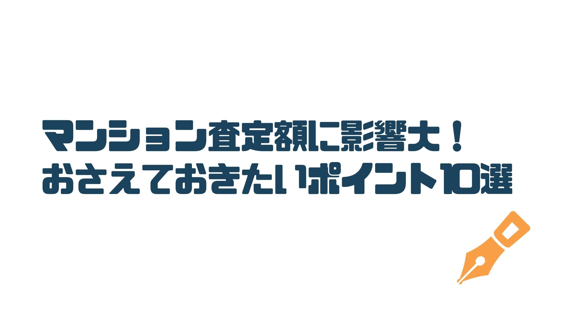 マンション_査定_ポイント