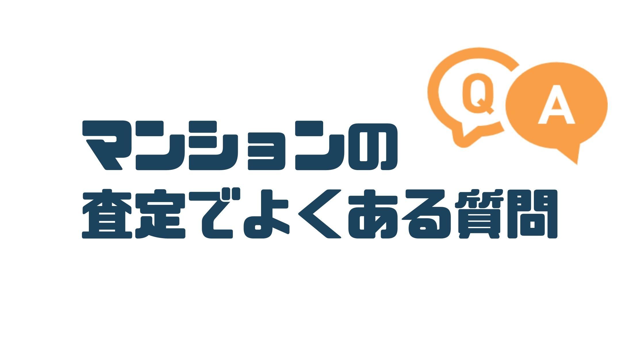 マンション_査定_質問