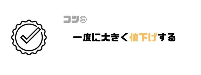 マンション_売却_値下げ