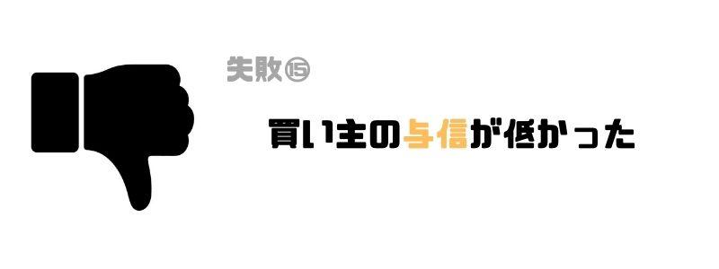マンション_売却_与信