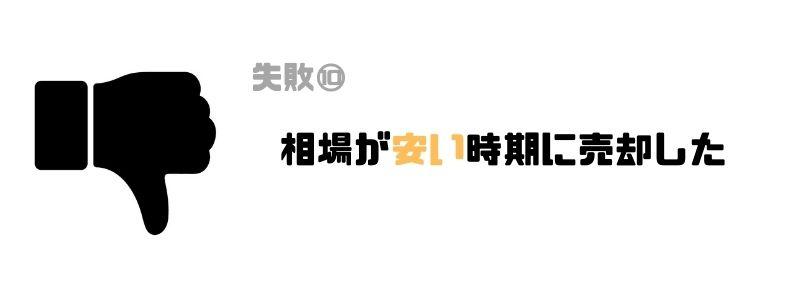 マンション_売却_相場