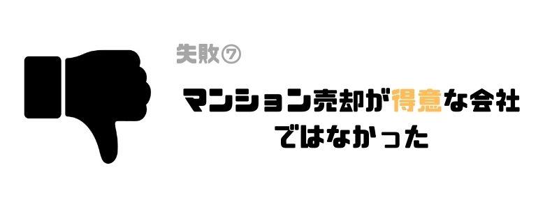 マンション_売却_得意分野