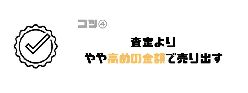 マンション_売却_高め