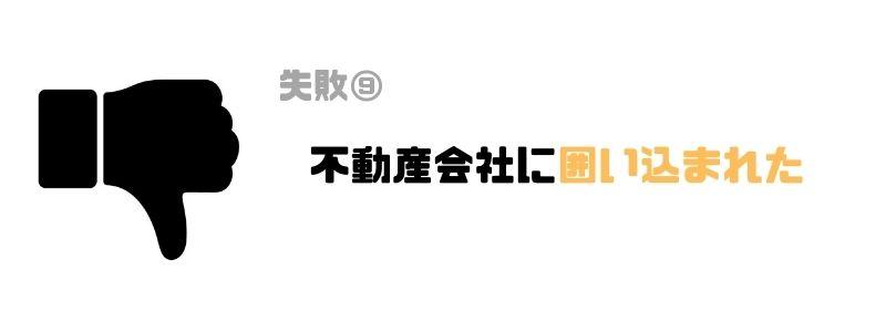 マンション_売却_囲い込み