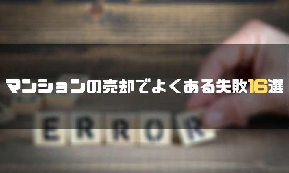 マンション_売却_失敗