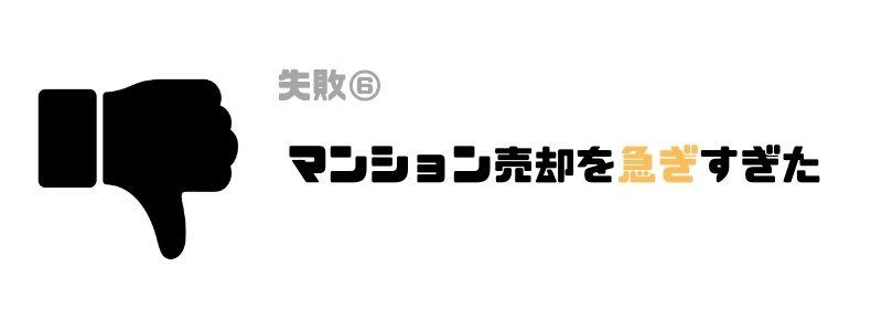 マンション_売却_急ぎ