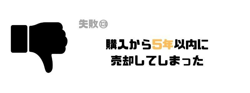 マンション_売却_5年