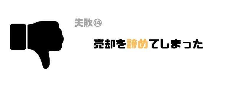 マンション_売却_諦め