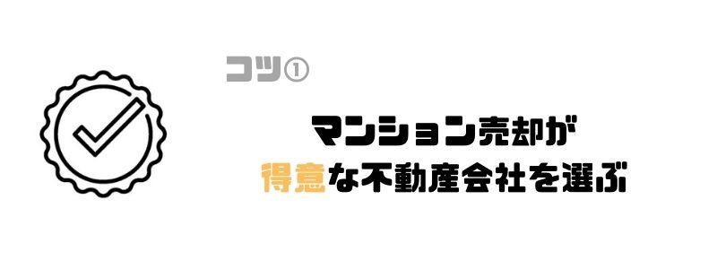 マンション_売却_得意