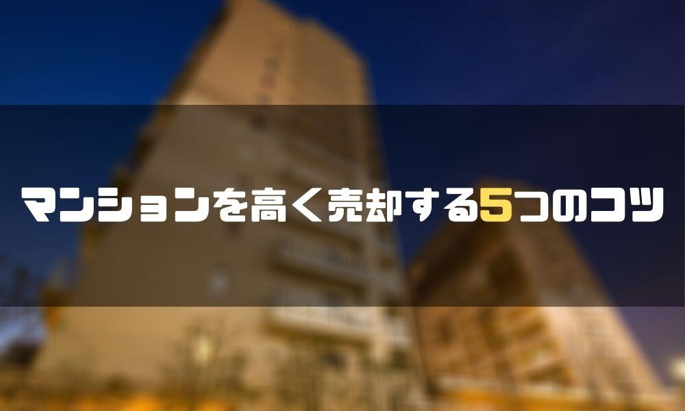 マンション_売却_コツ