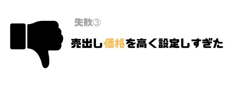 マンション_売却_価格設定