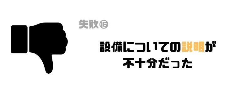 マンション_売却_説明