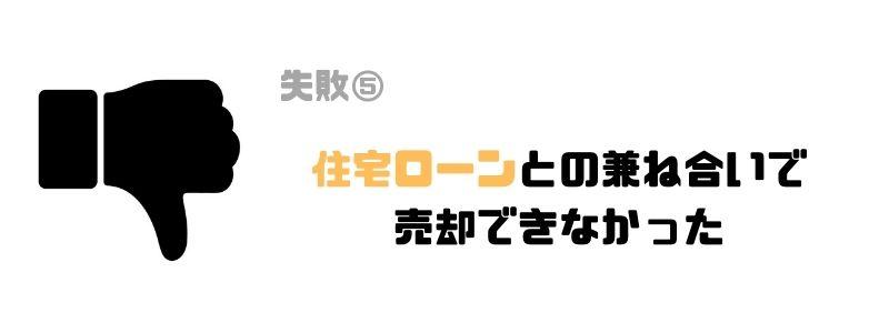 マンション_売却_住宅ローン