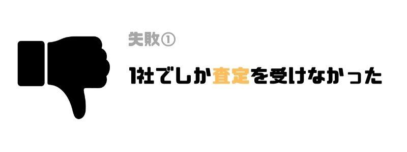 マンション_売却_査定