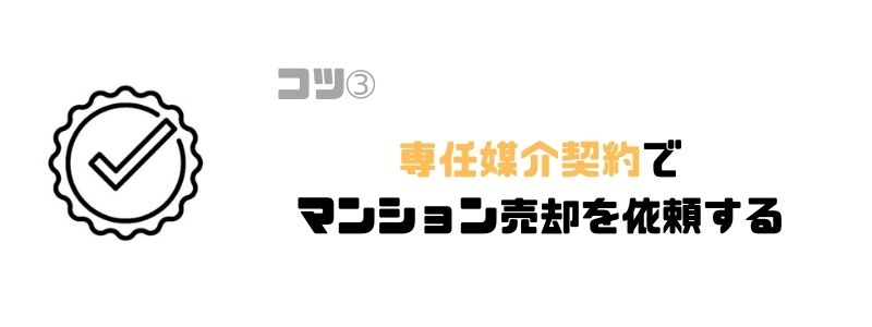 マンション_売却_専任媒介契約