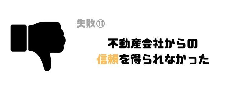 マンション_売却_信頼