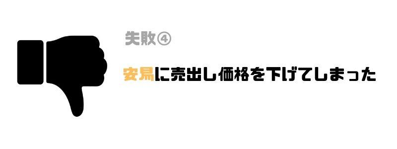 マンション_売却_安易